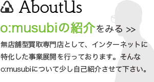 omusubiについて